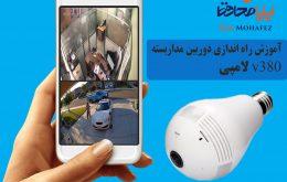 نصب و راه اندازی دوربین لامپی