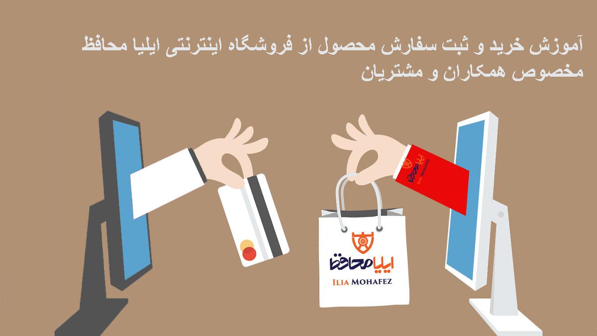 آموزش خرید و ثبت سفارش محصول
