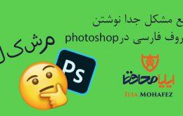 رفع مشکل جدا نوشتن حروف فارسی در فوتوشاپ