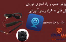 آموزش نصب و اتصال دوربین مخفی فلتی