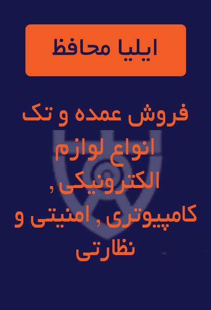 ilia mohafez