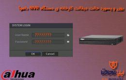 یوزر و پسوورد های دیفالت NVR داهوآ
